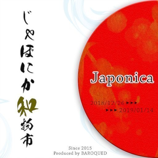 Japonica Winter 2018