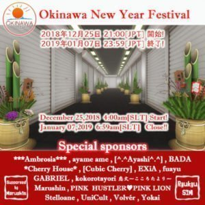 Okinawa New Year Festival 2018